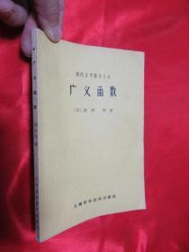 广义函数      【现代应用数学丛书】