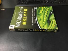 MFC Visual C++6 编程技术内幕(无光盘)