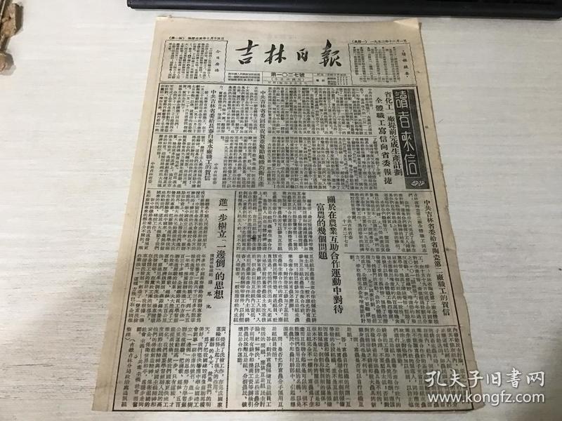 吉林日报1952年12月1日,中共吉林省委给长春自来水厂职工的贺信  进一步树立 一边倒的思想 感谢苏联  学习苏联
