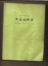 中医内科学.(供专科中医学专业用).