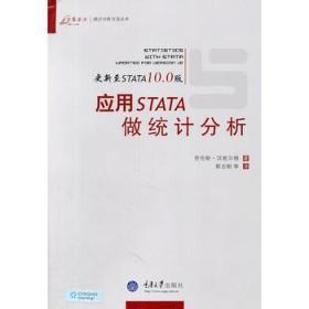 应用STATA统计分析