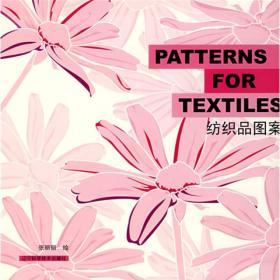 纺织品图案