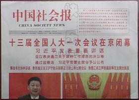 报纸-中国社会报2018年3月21日(十三届人大一次会议闭幕)