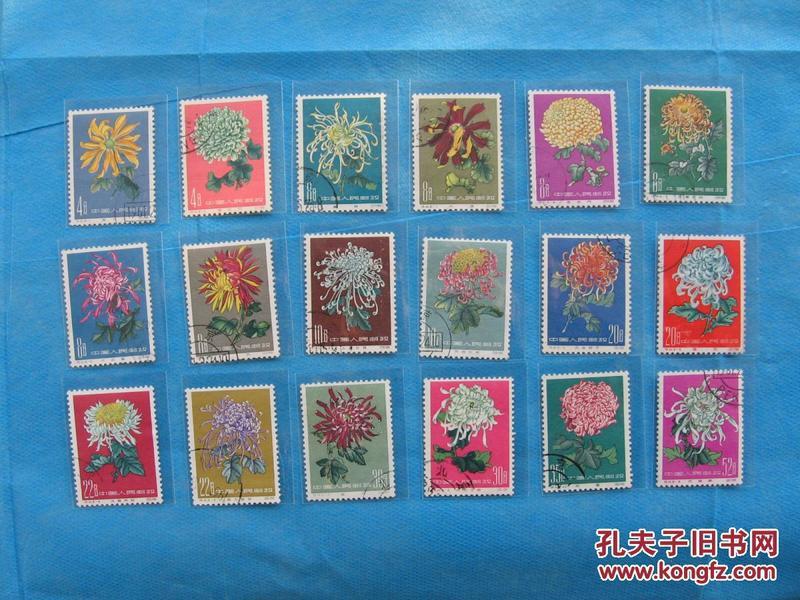 特44 菊花  1套(邮票)