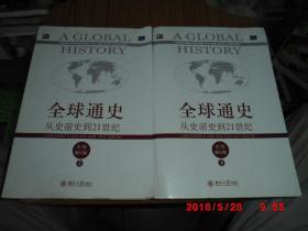 全球通史:从史前史到21世纪 上下