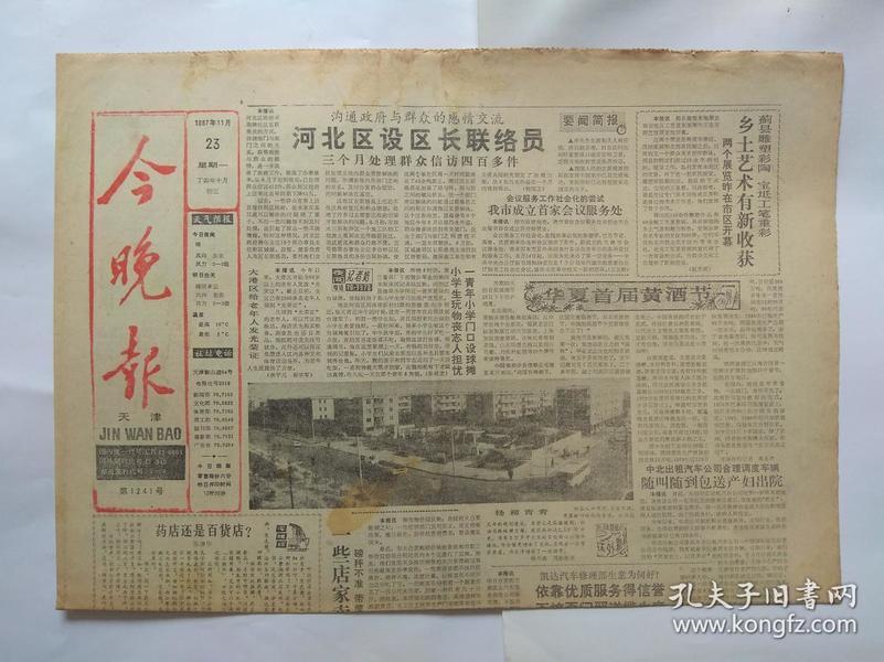 天津今晚报1987年11月23日