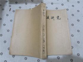 书法研究 1992年第1、2、4期合订本