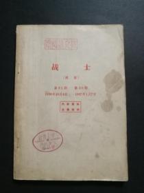 战士 (周报) 1926年10月4日-1927年1月7日 第21期-第30期