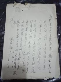 陈香梅信札一页