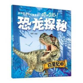 恐龙探秘:白垩纪3版
