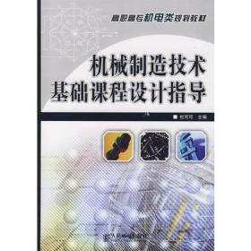高职高专机电类规划教材:机械制造技术基础课程设计指导