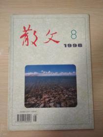 散文· (1996年第8期·)