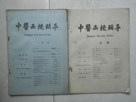 中医函授辅导创刊号和总二期