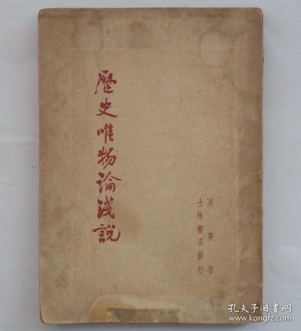 民国三十八年版   历史唯物论浅说        货号:第31书架—E层