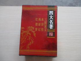 四大名著:红楼梦、西游记、水浒传、三国演义  珍藏版  全四册 精装 16开!有函套  重4.6公斤   143