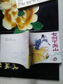 七剑下天山3(连环画)