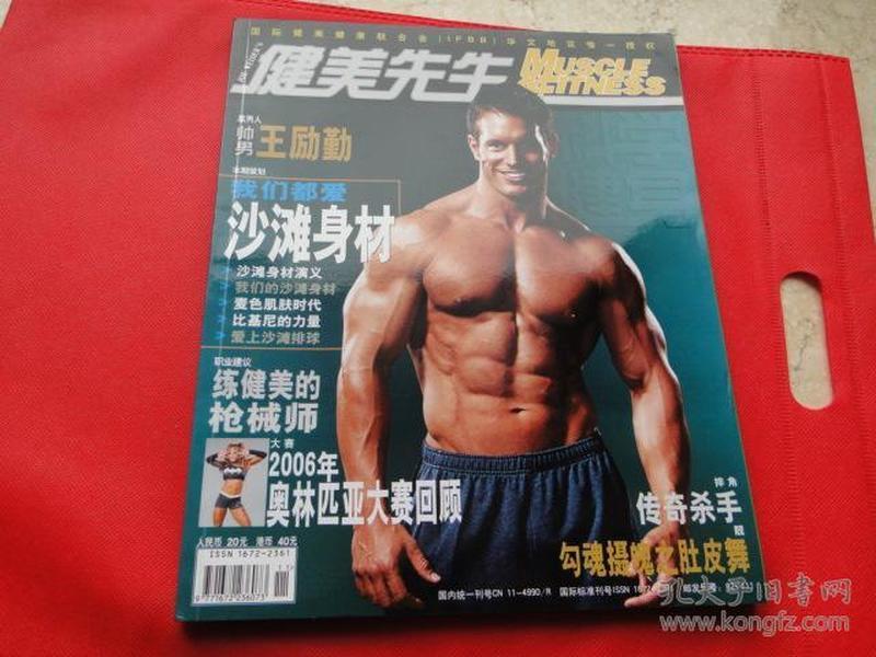 《健美先生》2007第6期,全新,有海报和赠送的小刊,