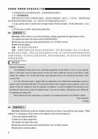 2017-长喜英语.考研英语写作直击考点116篇