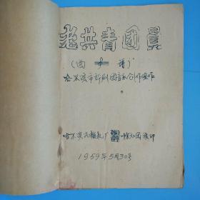老共青团员   曲谱(哈尔滨市评剧团音乐创作组作,哈尔滨汽轮机厂业余文工团复印1959年.油印本)