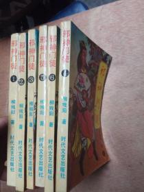 邪神门徒 1-6册