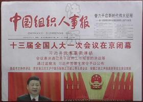 报纸-中国组织人事报2018年3月21日(十三届人大一次会议闭幕)