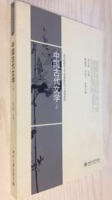 中国古代文学(上册)第一至四编