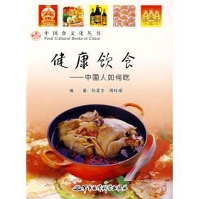 健康饮食--中国人如何吃