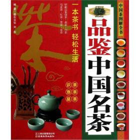 中国茶图解全书:品鉴中国名茶