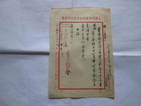 50年代闸北水电公司毛笔信函之十二