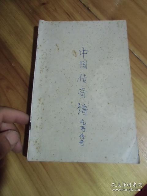 中国传奇谱 乞丐传奇【实物拍照品相如图47号