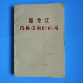 黑龙江市县设治时间考