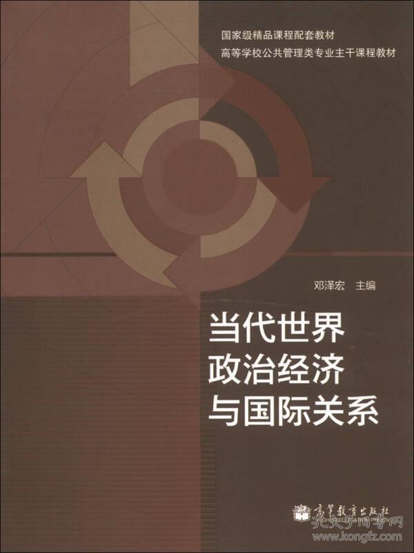 国家级精品课程配套教材·高等学校公共管理类专业主干课程教材:当代世界政治经济与国际关系