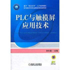 """基于""""校企合作""""人才培养模式机电类示范专业教改规划新教材:PLC与触摸屏应用技术"""