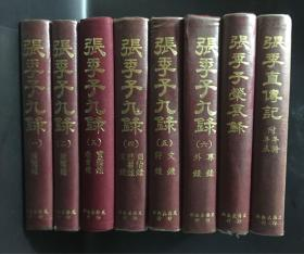 张季子九录6册全+张季直传记+张季子荣哀录 精装本 共8册合售