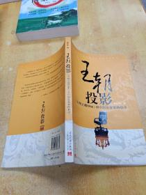 王朝投影:《大明王朝》1566对中国企业家的启示