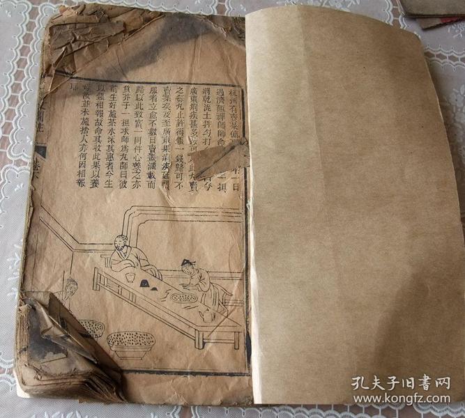 清代大开木刻本阴骘图注卷下(内80余幅插图)版画精美