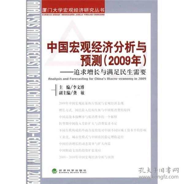 中国宏观经济分析与预测(2009年):追求增长与满足民生需要