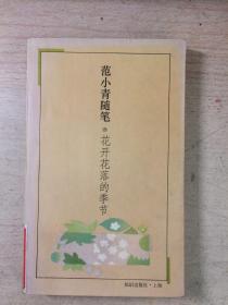 当代中国作家随笔丛书:花开花落的季节-范小青随笔 馆藏 一版一印