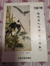 现代名人名画•(挂历样本)1987.