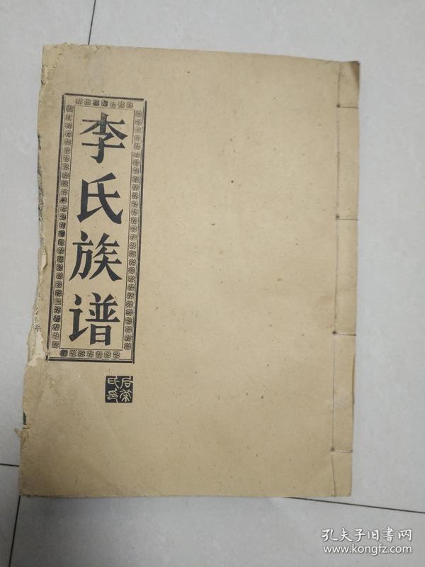 李氏族谱 卷三 二房荆用公世系.