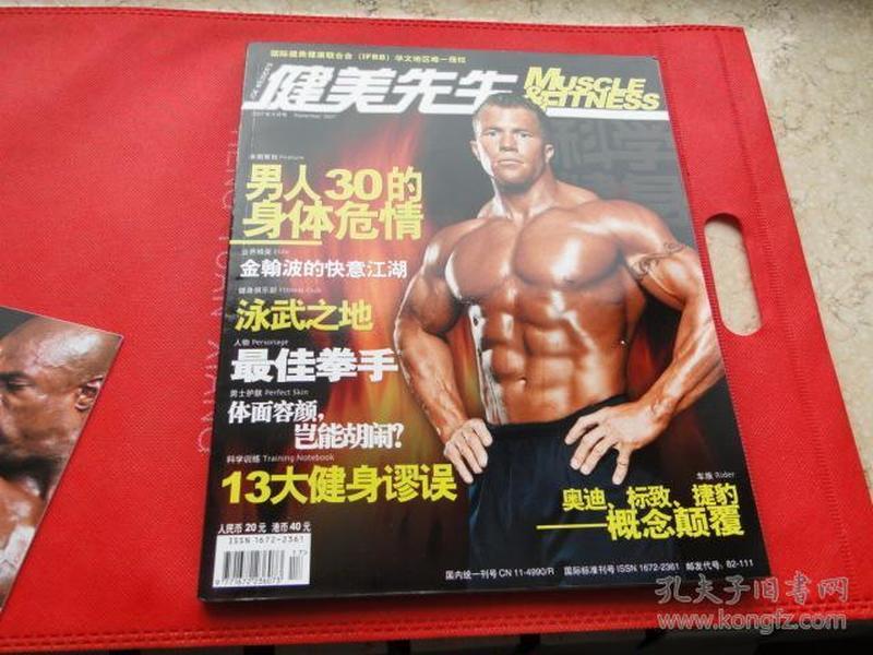 《健美先生》2007第9期,全新,有海报和赠送的小刊,