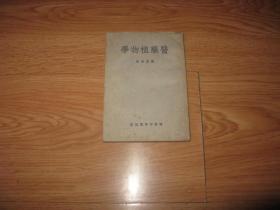 医药植物学   88品