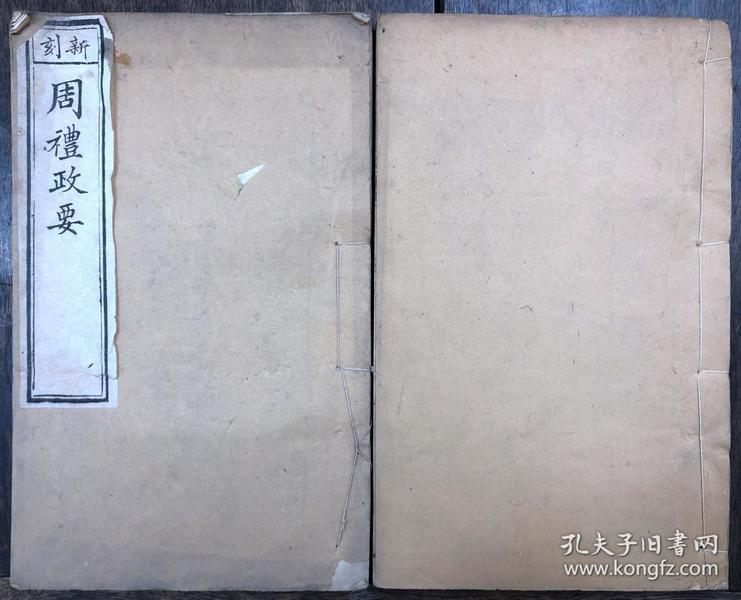 周礼政要 全两册 光绪刊本