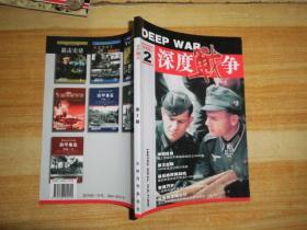 深度战争(2)