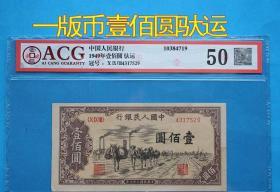 第一版驮运100元 驮运驼队壹佰元一百元 保真