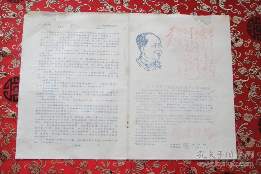 文革小报油印<毛像、毛诗词,城建通讯>56期