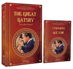 The Great Gatsby了不起的盖茨比