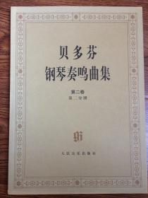 贝多芬钢琴奏鸣曲集 第二卷 第二分册
