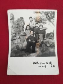 黑白照片(1979年  沈阳中山公园  五人照)