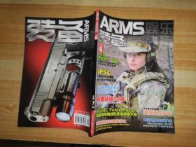 ARMS军事装备【2019年6